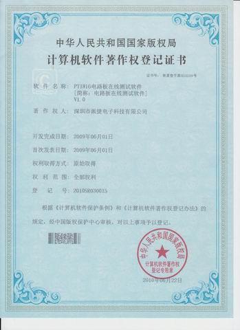 PTI816軟件證書