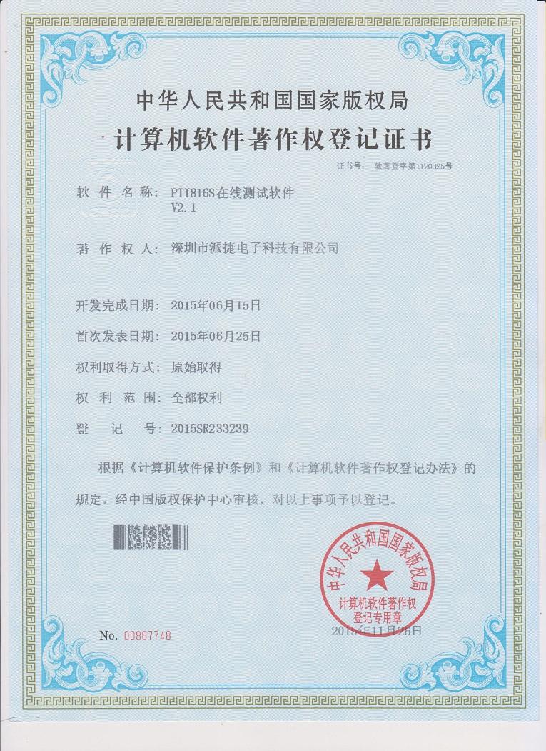 PTI-816S软件著作权登记证书