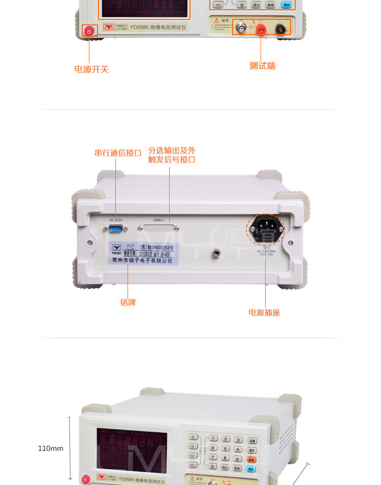 常州扬子 YD2685型绝缘电阻测试仪