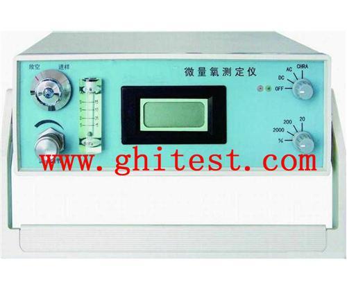 ZH10583便携式微量氧测定仪GB/T6285