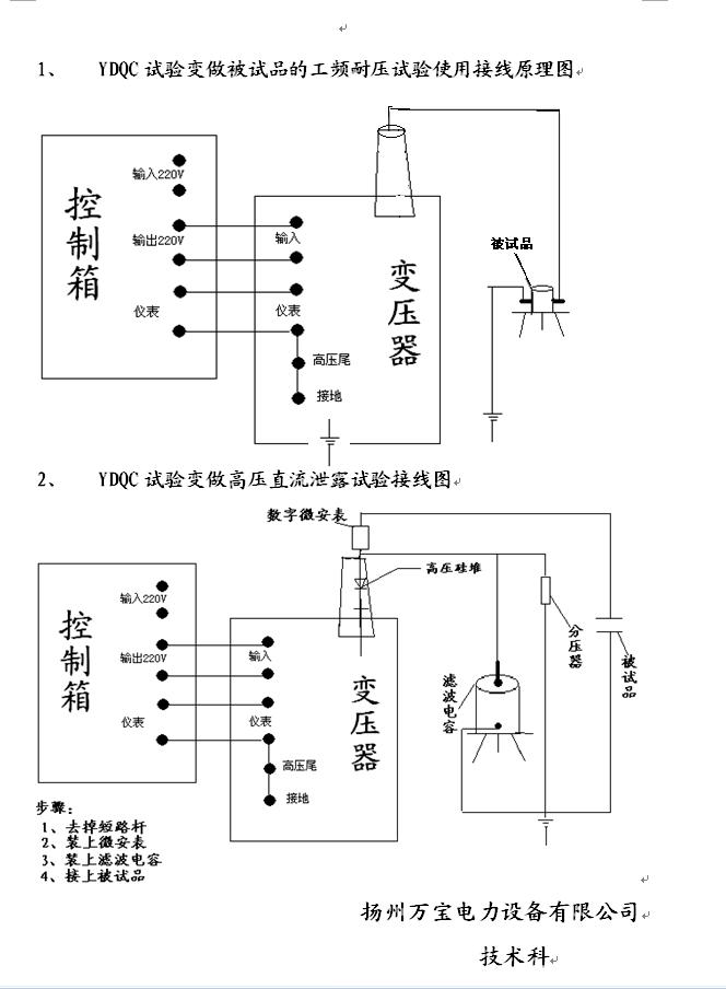 大电流发生器,真空度测试仪,直流电阻测试仪,变比组别测试仪,互感器