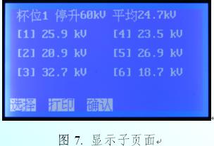 全自动绝缘油耐压强度测试仪试验报告