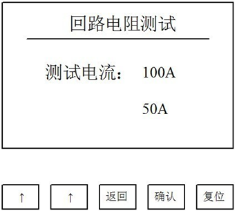 <strong><strong><strong>开关回路电阻测试仪</strong></strong></strong>