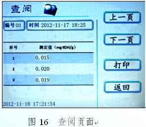 绝缘油酸值全自动分析仪