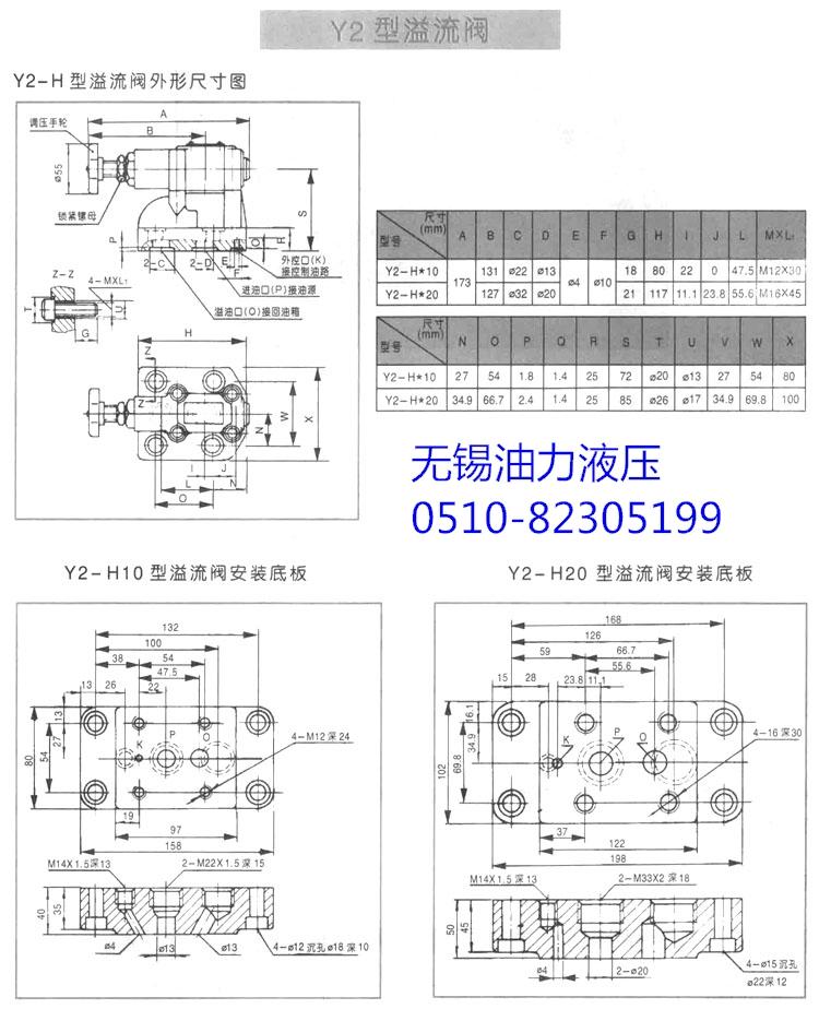溢流阀y2-hb10b y2-hb10b图片