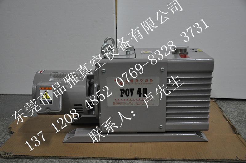 品雅双级真空泵POV40