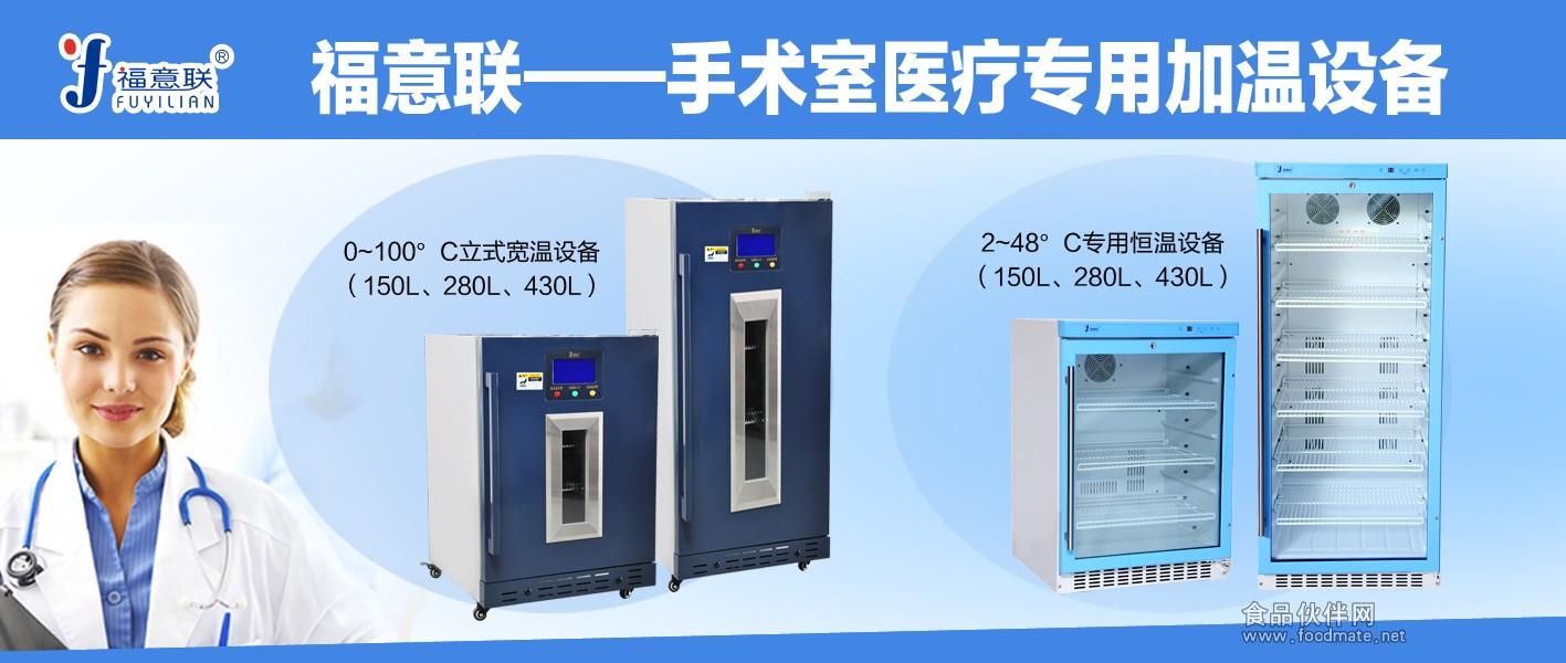挂壁式液体暖箱