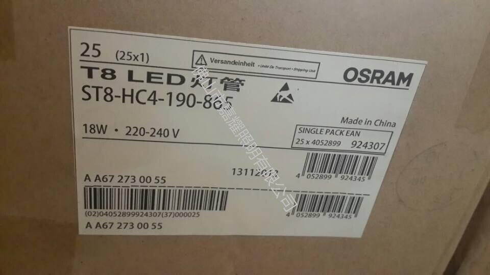 欧司朗led t8日光灯管具有高效节能的优点,为替换t8 荧光灯管真正提供