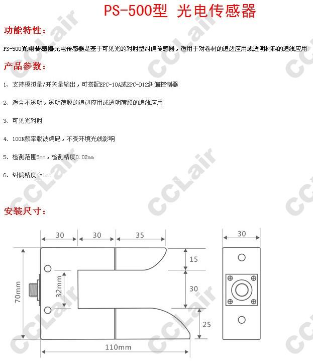 ps-500光电传感器