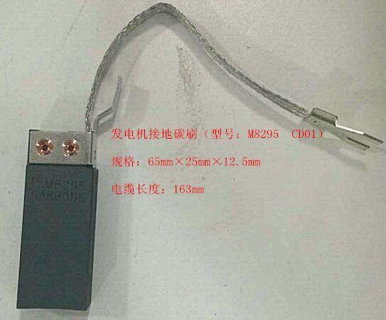 发电机接地碳刷(型号:m829