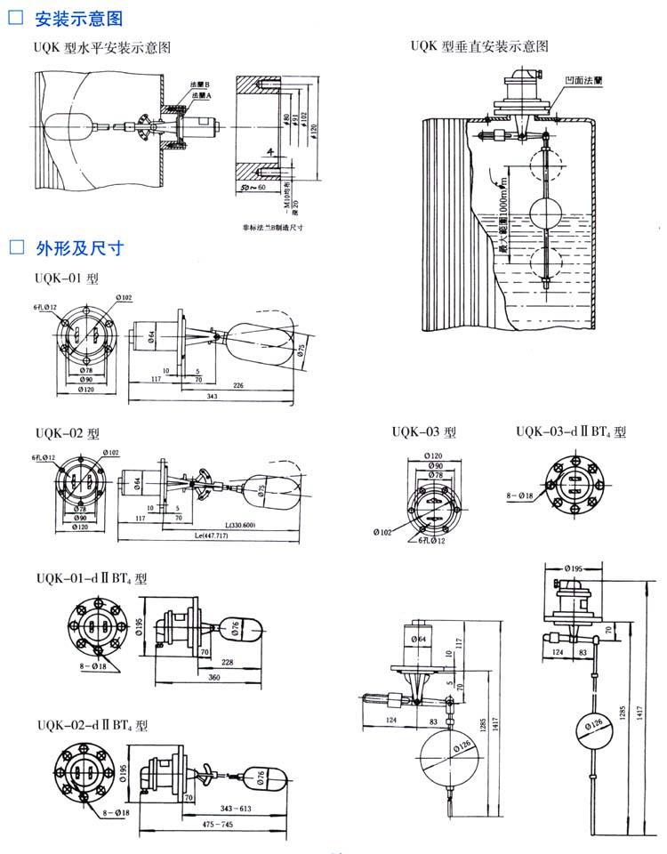 UQK 02浮球液位开关 控制器UQK 02 UQK 02水塔物位 UQK 02楼顶水箱 UQK 02单元控制 水位 加油站
