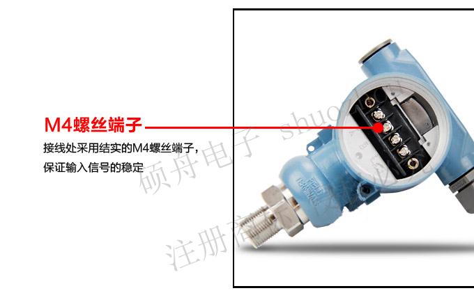 SZ2088型压力/液位变送器
