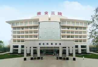 淮安市第三人民医院工程
