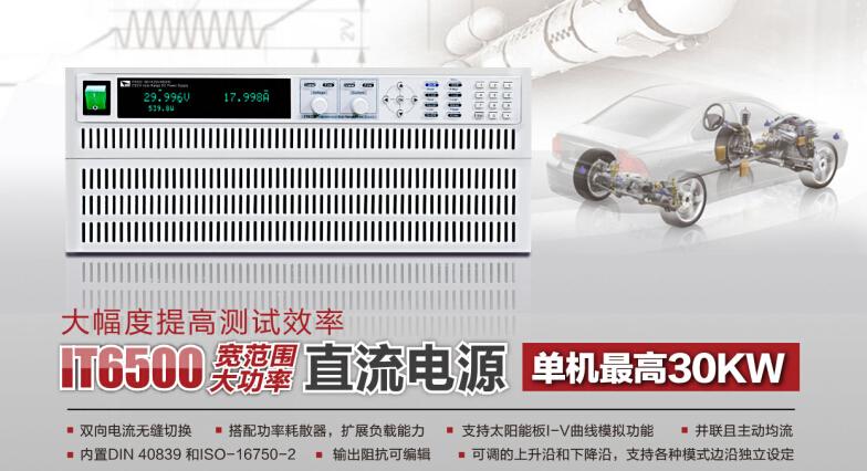 艾德克斯即将推出IT6500宽范围大功率高端直流电源系列新品