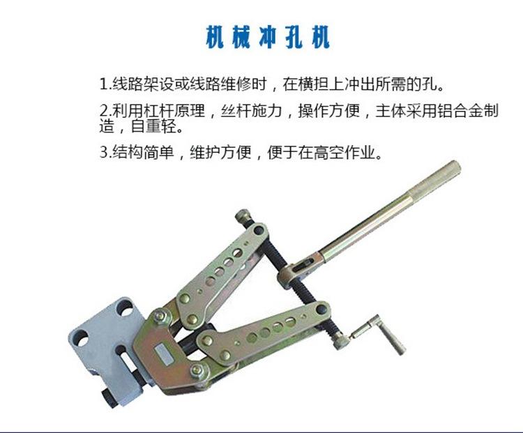 T5机械式冲孔机
