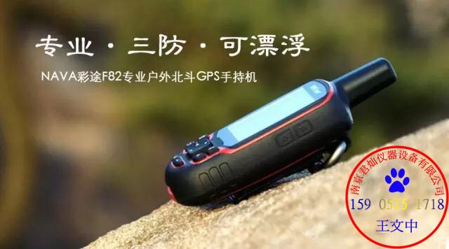 华测彩途K82B手持GPS定位仪