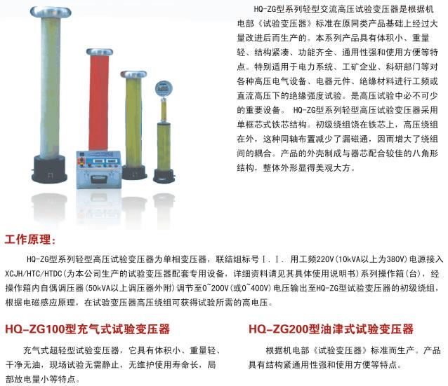HQ-ZG100型系列实验变压器