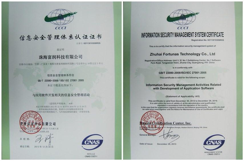 祝贺富润科技顺利通过信息技术服务管理体系和信息安全管理体系认证