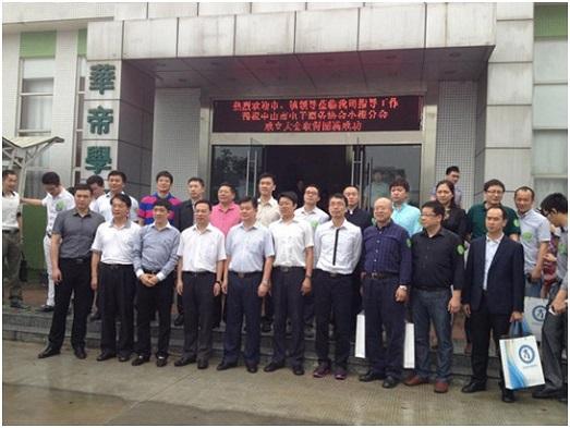中山市电商协会小榄分会成立 富润科技成首批理事单位