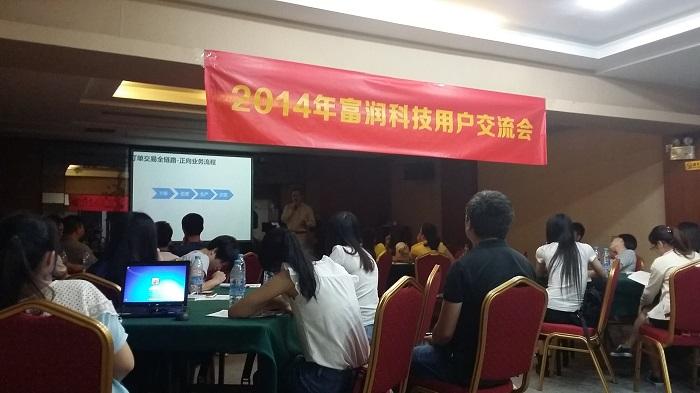 2014年富润科技用户交流会(广州站)圆满成功