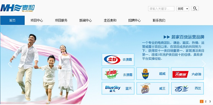 广州麦和信息科技有限公司上线富润ERP网店管理软件