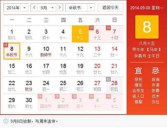 富润科技2014年中秋佳节放假公告