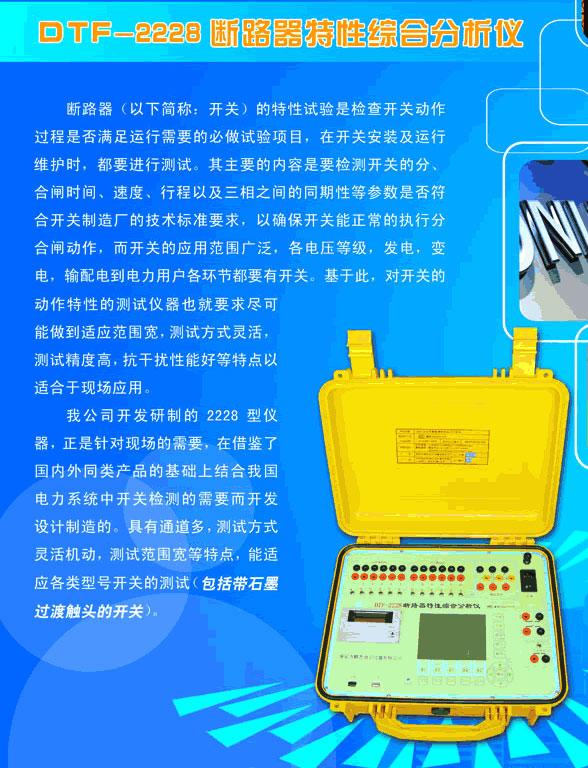 DTF-2228型断路器特性测试仪