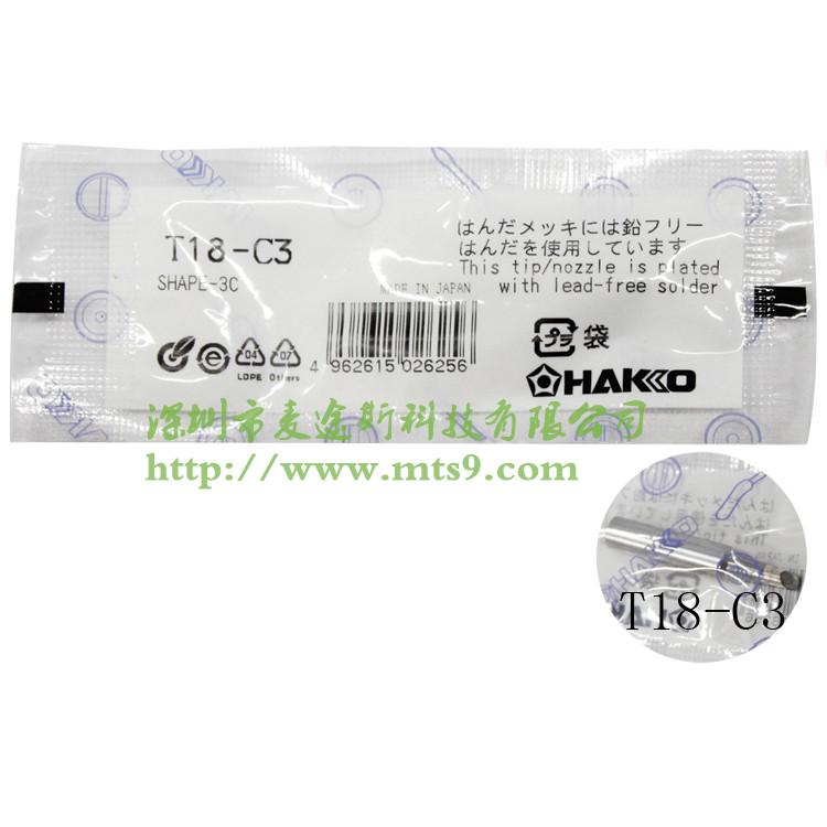 hakko烙鐵頭T18-C3