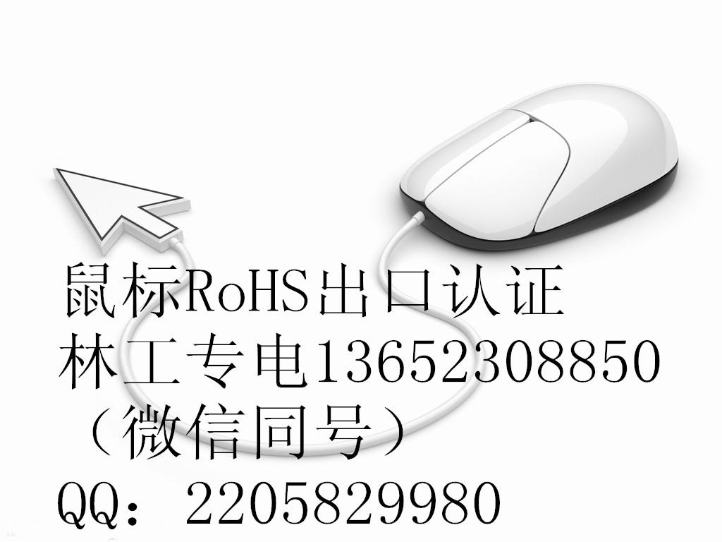 检测无线鼠标出口欧盟RoHS认证