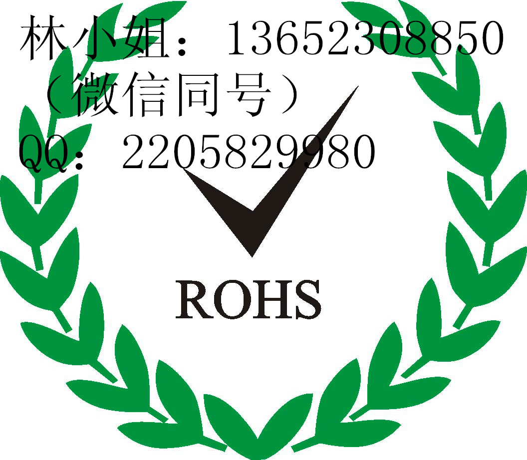 遥控器检测RoHS认证
