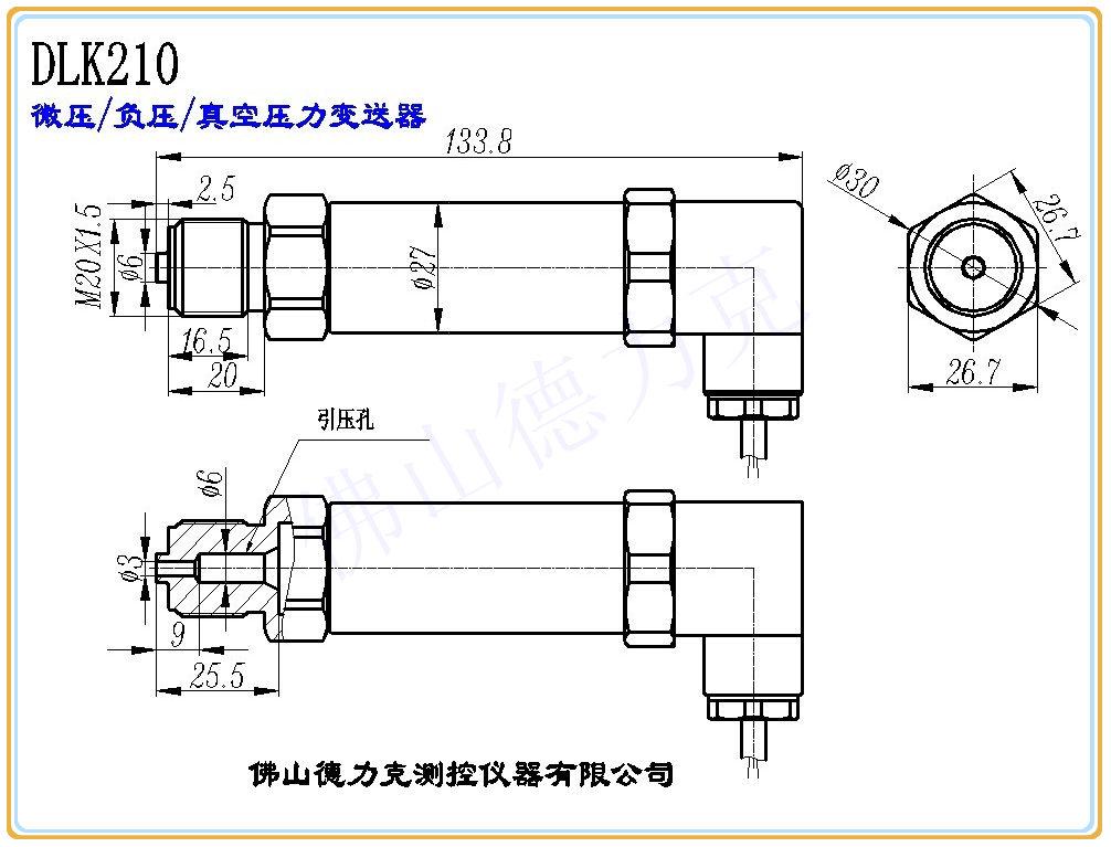 管道液压传感器尺寸图