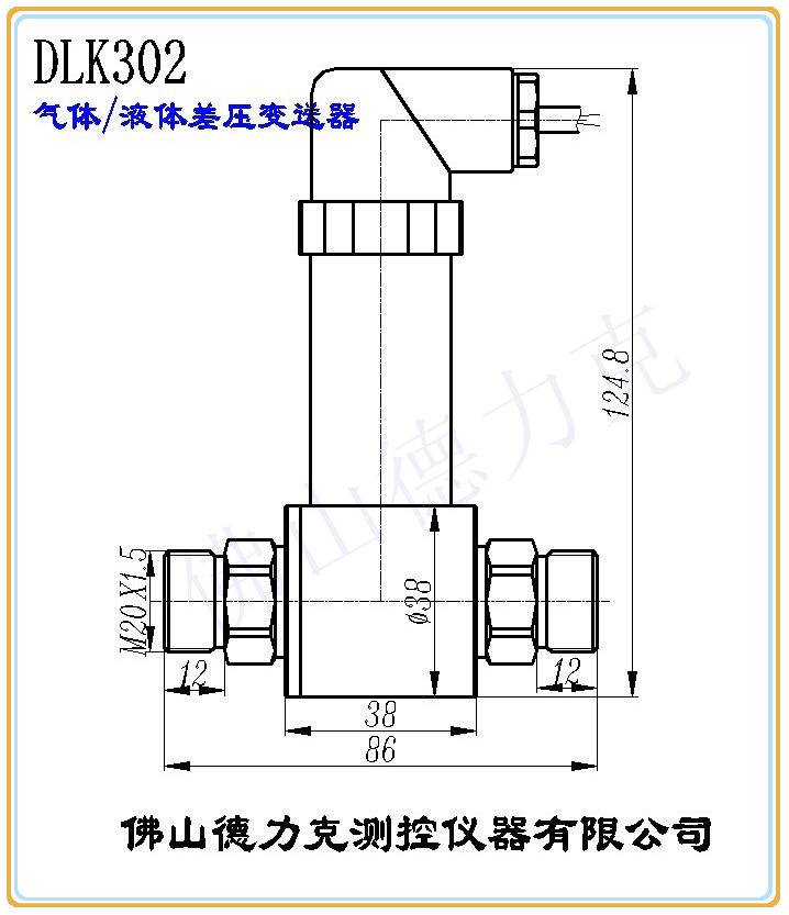 水管压差传感器尺寸图