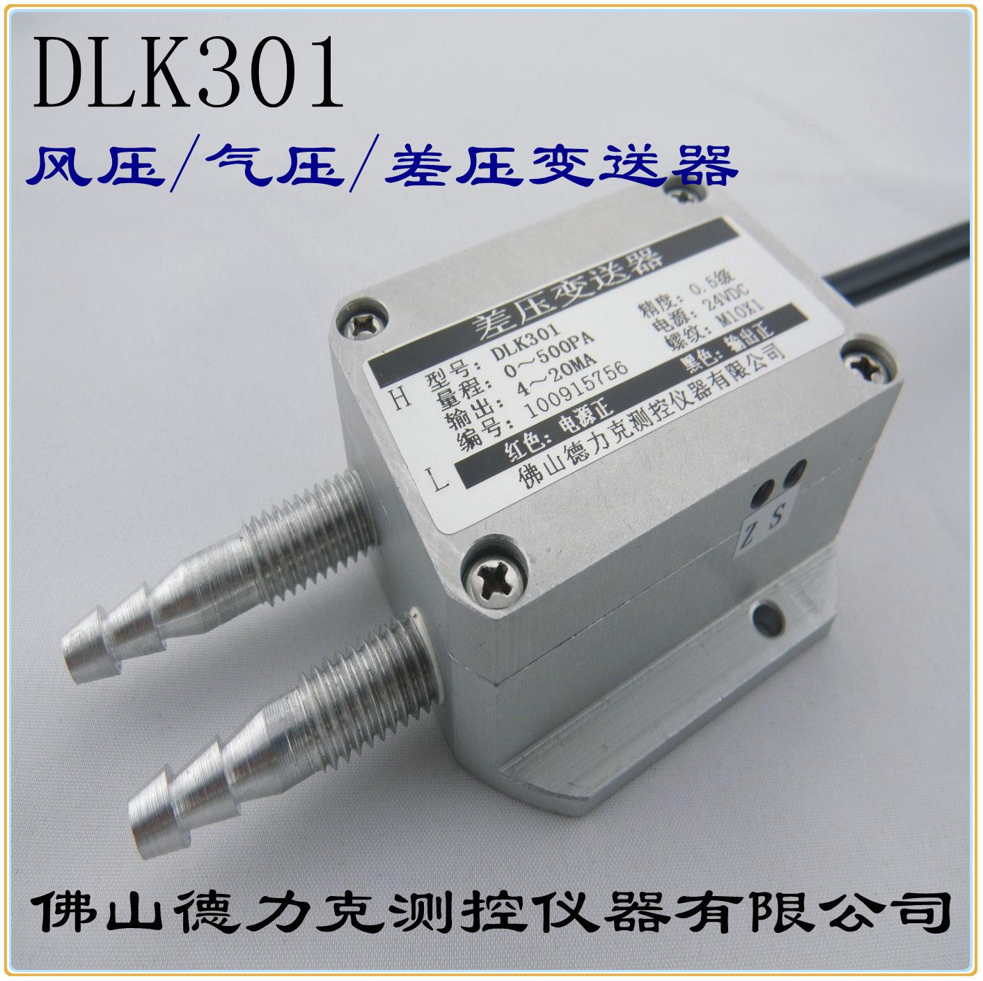 气体压差传感器