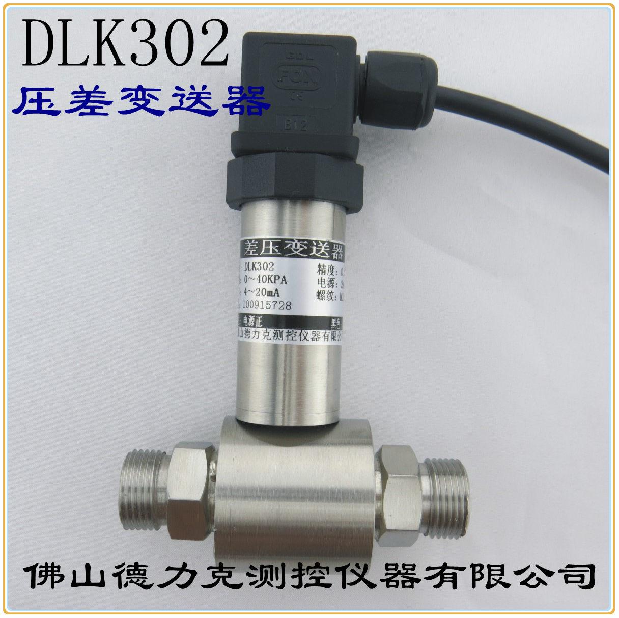 水管压差传感器图片
