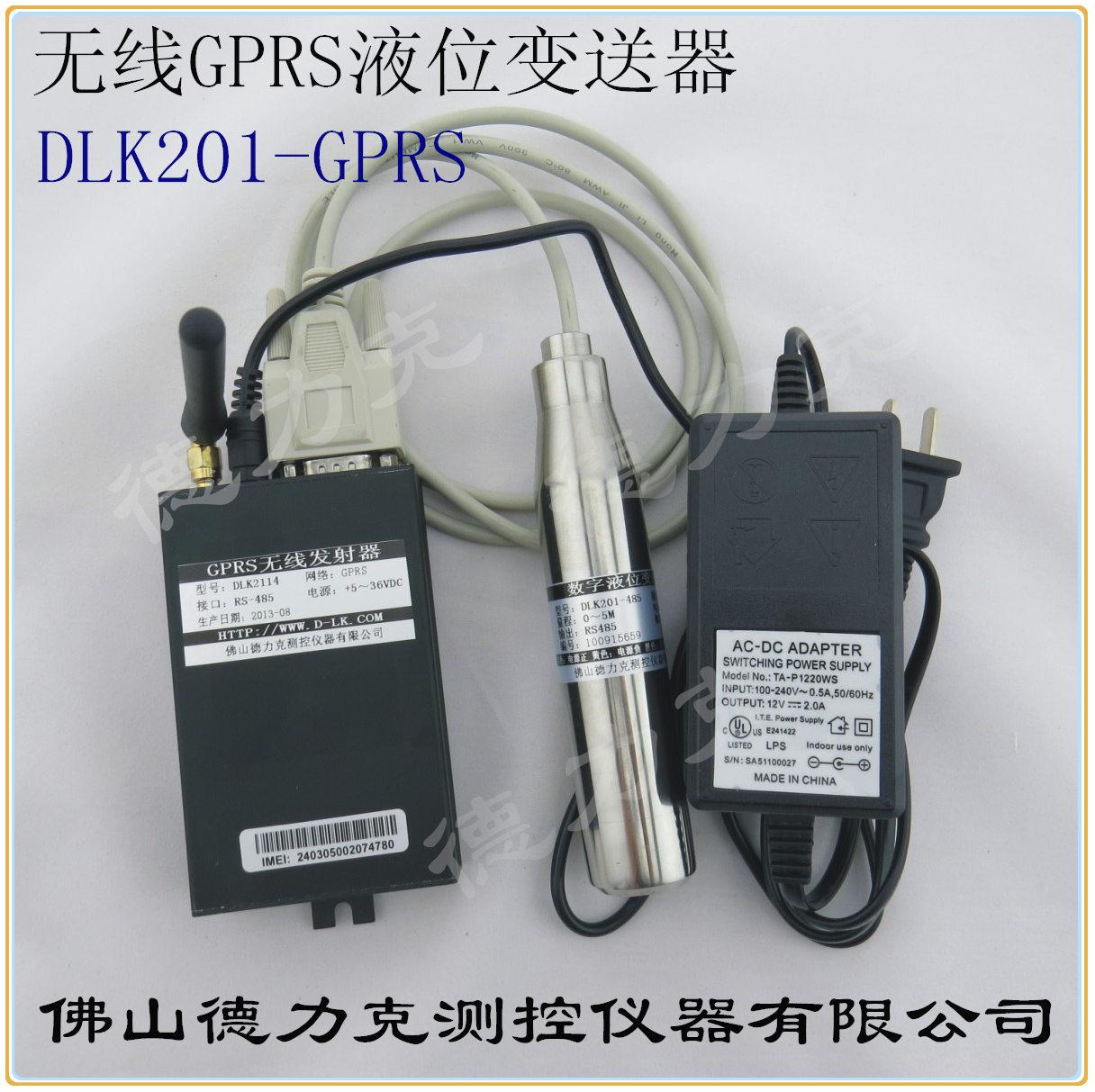 无线水库水位测量仪