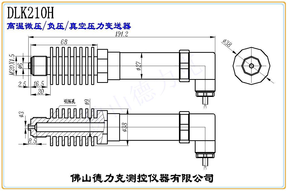 纺织专用液压传感器尺寸图