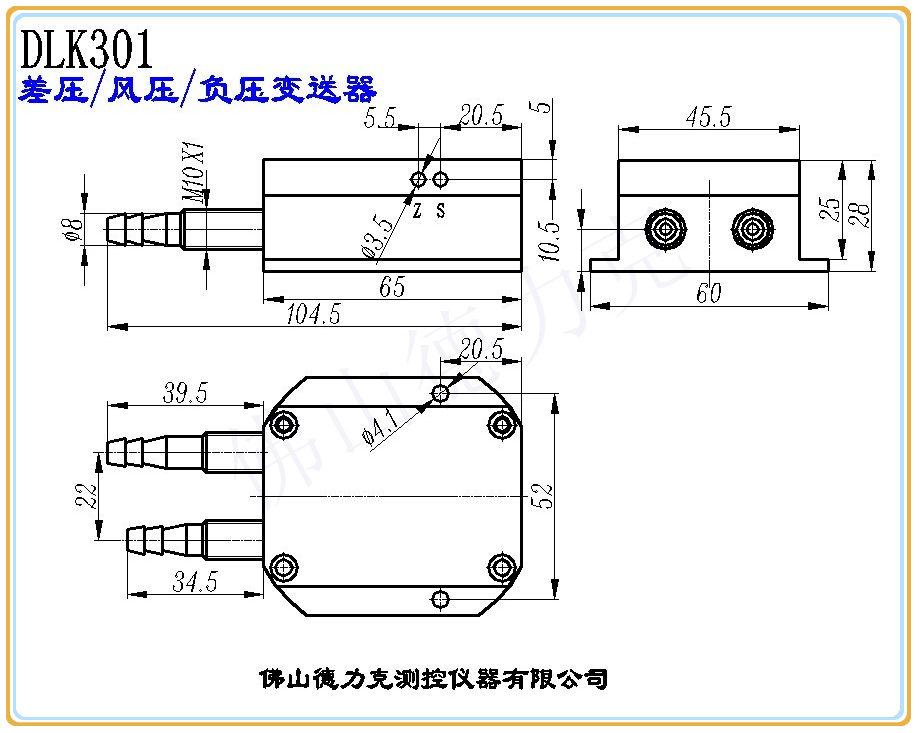 锅炉引风机负压传感器尺寸图