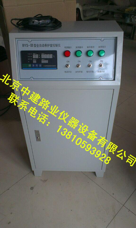 混凝土标准养护室控制仪 bys-ii型