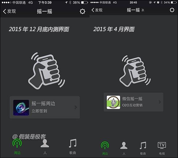 微信摇一摇周边正式上线 iBeacon应用或迎井喷