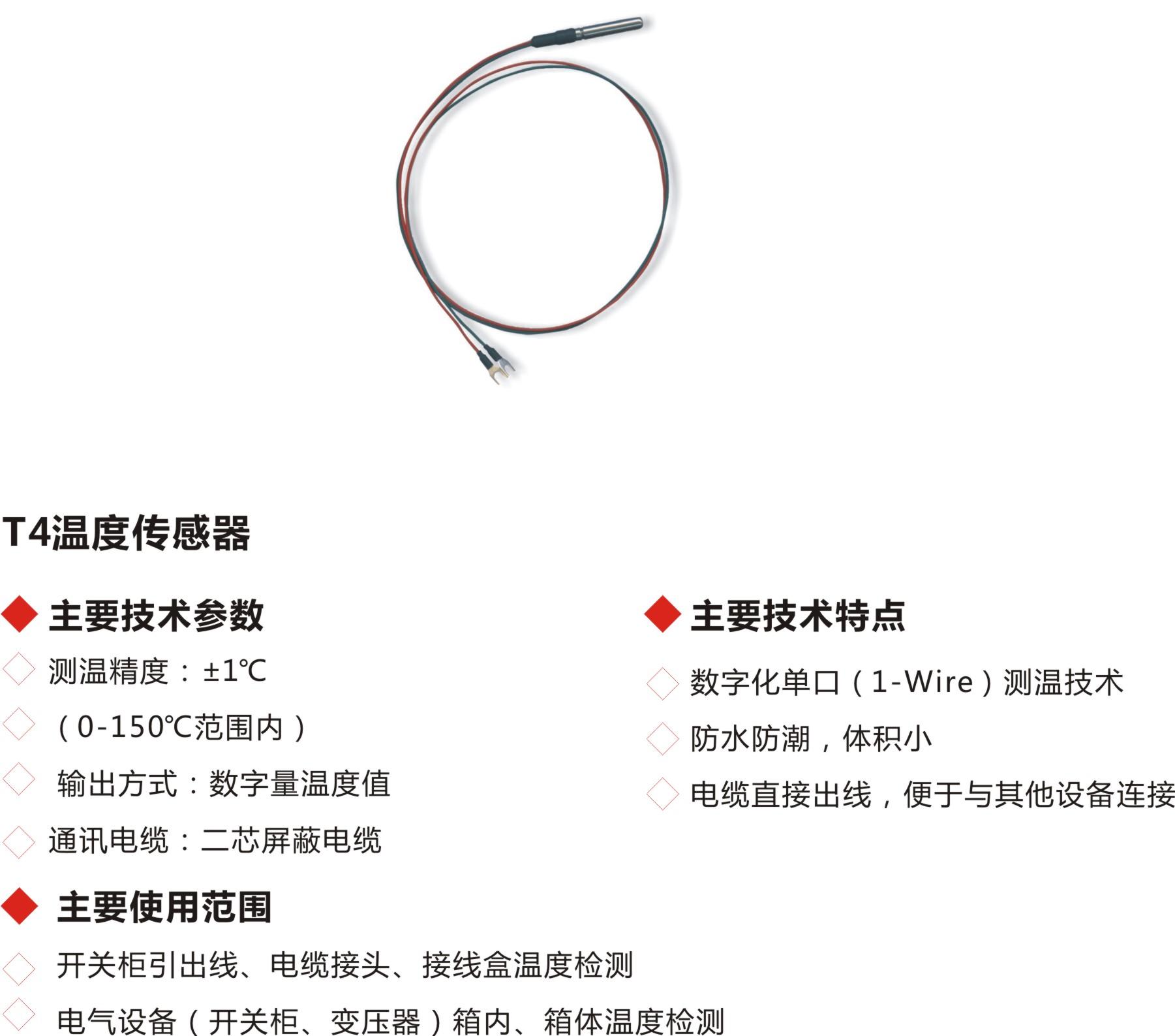 热电偶,热敏电阻,半导体尸n 结,温控晶闸管和集成电路型温度传感器等