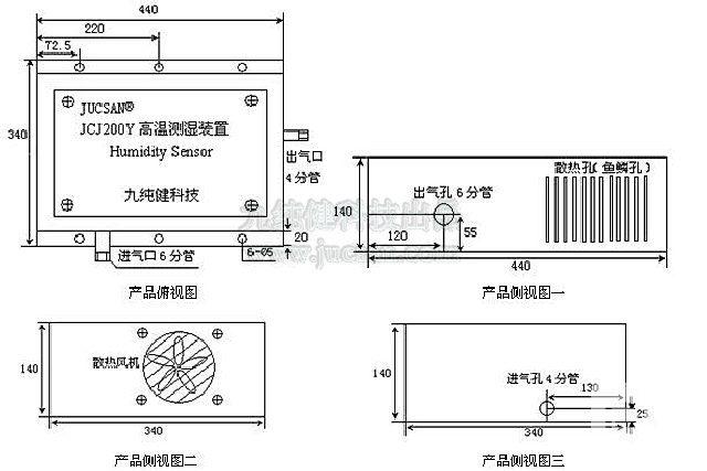 水蒸气高温温湿度传感器