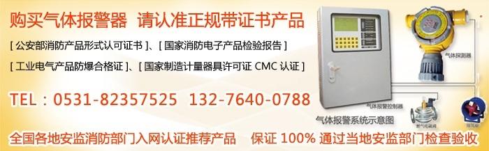 手机软件买彩票安全吗,JB-TB-2020DH氯气泄漏报警器