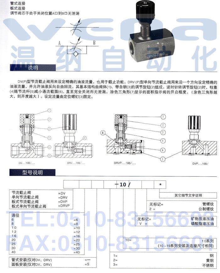 drvp6-1-10,drvp8-1-10板式单向节流截止阀