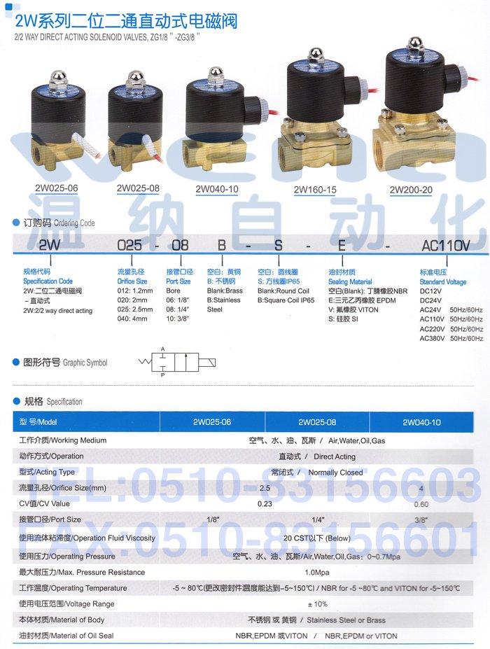 2w160-10,2w160-15,2w200-20,2w250-25,二位二通直通式电磁阀,电磁阀图片