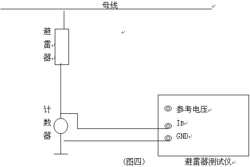 试验室内可将无放电计数器的moa放到绝缘板上,由moa下端取电流信号.