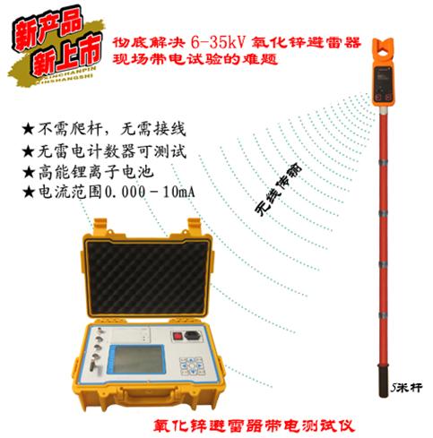 XJYB-3000微电脑氧化锌避雷器带电测试仪