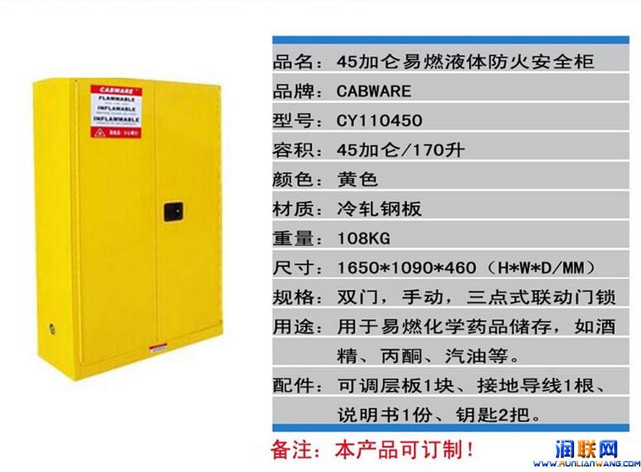 温州浙江易燃液体存放安全防爆柜和易燃液体防火安全