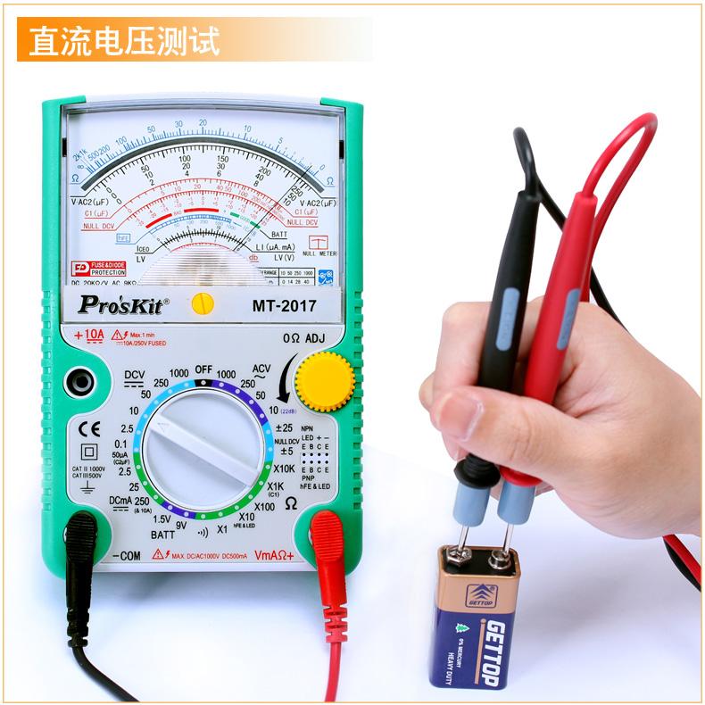 正负直流电压±5v.±25v量测,全档位防误测保护,双色.