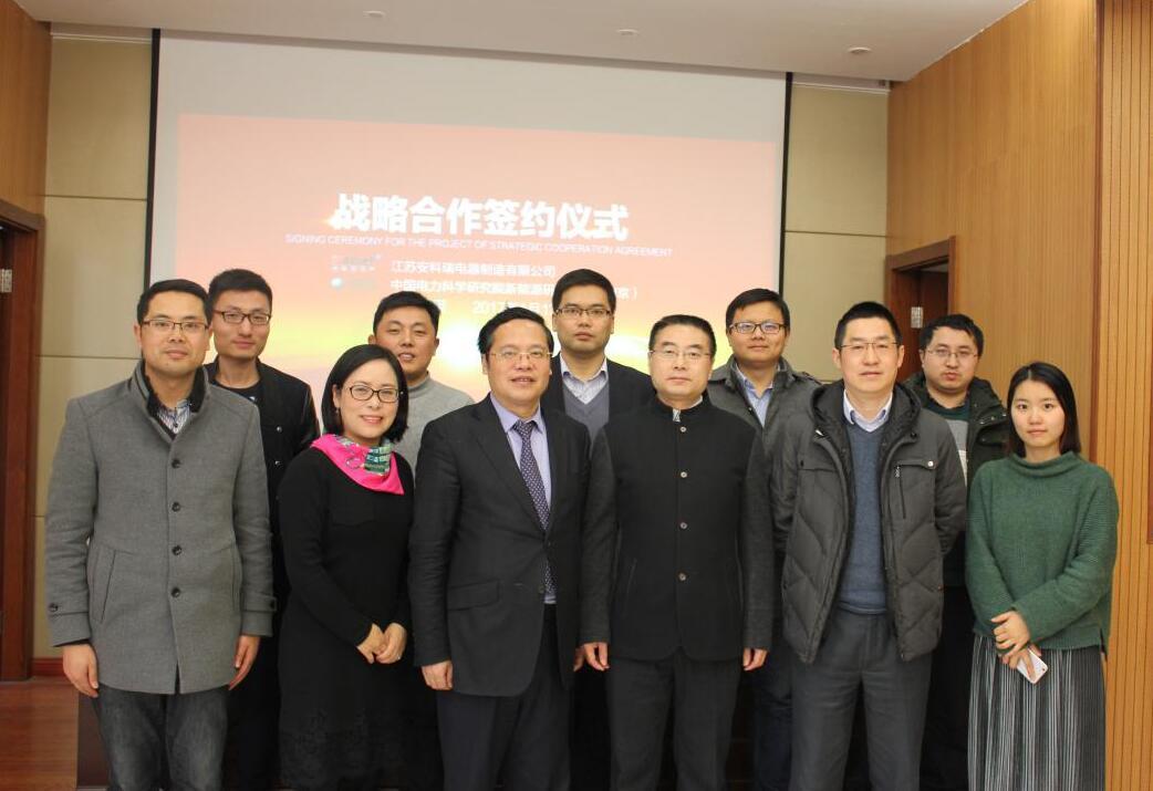 安科瑞电气与中国电科院新能源研究中心成功签约