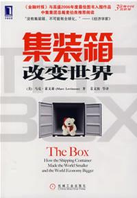 读后感:《集装箱改变世界》